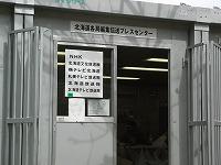 北海道プレスセンター.jpg